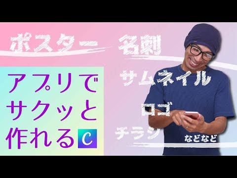 【初心者向け】スマホ1台で簡単にデザイン作成できる無料アプリ【Canva】